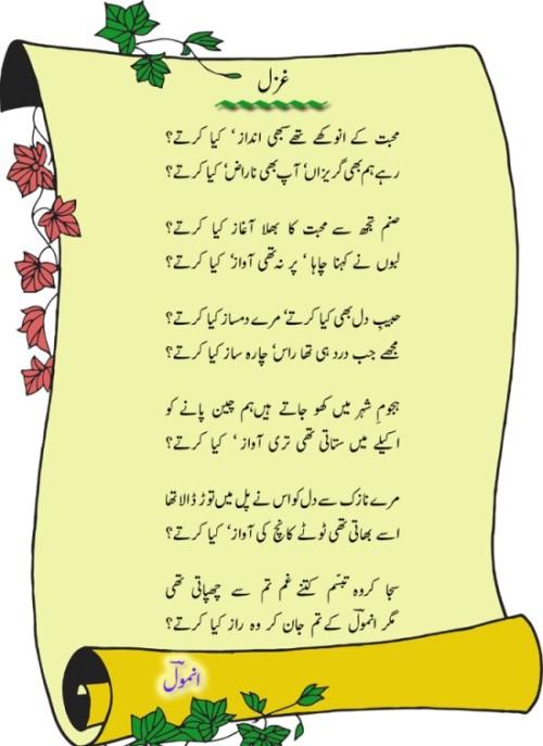 image Mujhe mere bhai ke friend ne choda