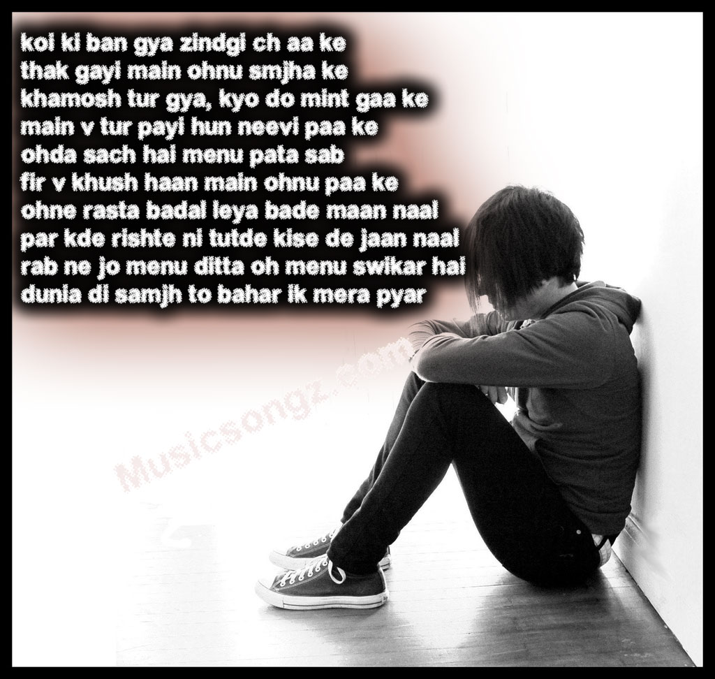 Sad Images Of Love With Quotes In Urdu Boy : Ghazal SmS Technicaltrix