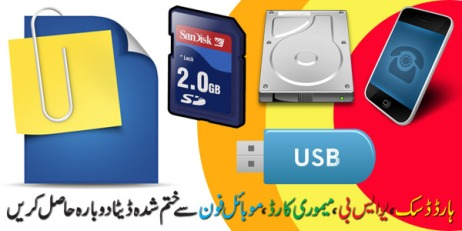 recover-delete-data-in-urdu
