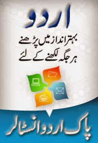 pak-urdu-installer-200-291-200